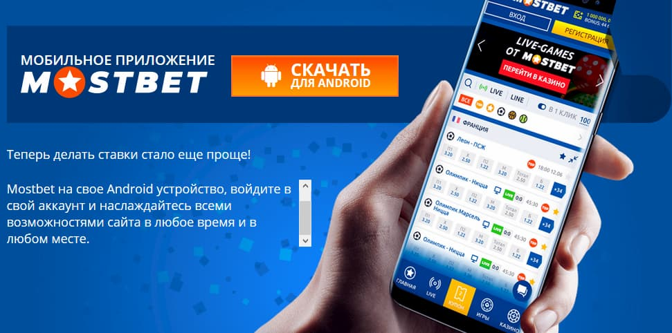 mostbet-app-download