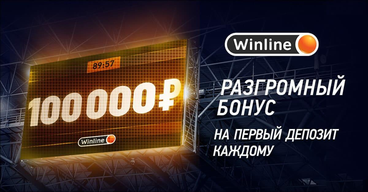 winline-bonus-registration